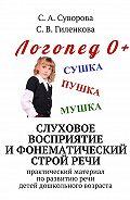 С. Суворова -Слуховое восприятие ифонематический стройречи. Практический материал поразвитию речи детей дошкольного возраста
