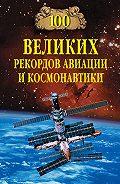 С. Н. Зигуненко -100 великих рекордов авиации и космонавтики