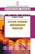 Лариса Бирман, Татьяна Кочурова - Стратегия управления инновационными процессами