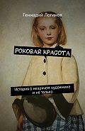 Геннадий Логинов -Роковая красота. История онезрячем художнике инетолько