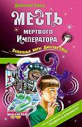 Дмитрий Емец - Месть мертвого Императора