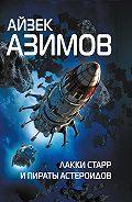 Айзек Азимов -Лакки Старр и пираты астероидов