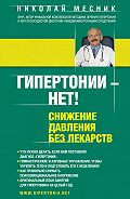 Николай Месник -Гипертонии – нет! Снижение давления без лекарств