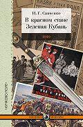 Илья Григорьевич Савченко -В красном стане. Зеленая Кубань. 1919 (сборник)