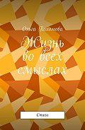 Ольга Пахомова -Жизнь вовсех смыслах. Стихи