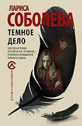 Лариса Соболева -Темное дело