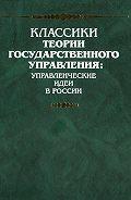 Денис Фонвизин -Рассуждение о непременных государственных законах
