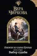 Вера Чиркова -Выбор судьбы