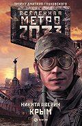 Никита Аверин -Метро 2033: Крым
