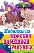 С. Ю. Ращупкина -Поделки из морских камешков и ракушек