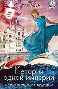 Ника Климова - Между прошлым и будущим