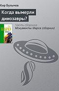 Кир Булычев -Когда вымерли динозавры?