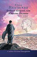 Юрий Вяземский -Бедный попугай, или Юность Пилата. Трудный вторник. Роман-свасория