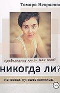Тамара Некрасова -Никогда ли?
