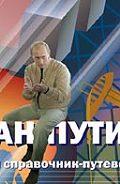 Глеб Павловский -План Путина. Краткий справочник – путеводитель