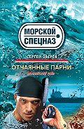 Сергей Зверев -Отчаянные парни