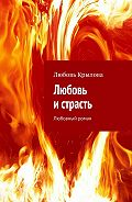 Любовь Крылова -Любовь и страсть. Любовный роман