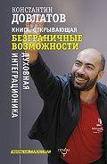 Константин Довлатов -Книга, открывающая безграничные возможности. Духовная интеграционика