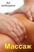 Илья Мельников -Всё необходимое для массажа