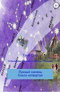 Таня Стар -Необыкновенные приключения Кенди-Ненси и Пельмешки. Книга четвертая. Лунный камень.