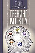 Татьяна Трофименко -Тренинг мозга
