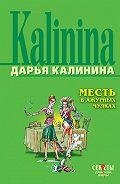 Дарья Калинина - Месть в ажурных чулках