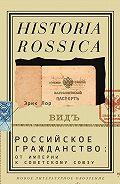 Эрик Лор -Российское гражданство: от империи к Советскому Союзу
