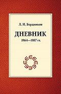 Леонид Бердников -Дневник (1964-1987)