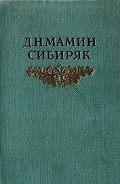 Дмитрий Мамин-Сибиряк - Конец первой трети