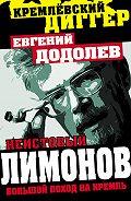 Евгений Додолев -Неистовый Лимонов. Большой поход на Кремль