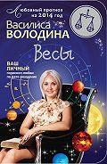 Василиса Владимировна Володина -Весы. Любовный прогноз на 2014 год