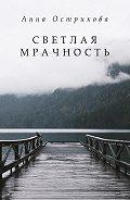 Анна Острикова -Светлая мрачность