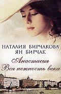 Наталия Бирчакова -Анастасия. Вся нежность века (сборник)