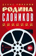 Денис Горелов -Родина слоников (сборник)