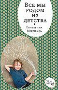 Екатерина Мурашова - Всемы родом издетства