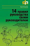 Ирина Толмачева - 14 правил руководства своим руководителем