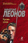 Николай Леонов -Кровь алая
