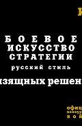Михаил Емельянов, Игорь Гришин - Боевое искусство стратегии. Русский стиль.9 изящных решений
