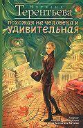 Наталия Терентьева -Похожая на человека и удивительная