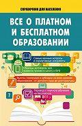 Т. Мищенко - Все о платном и бесплатном образовании