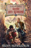 Дмитрий Емец -Седло для дракона