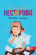 Наталья Нестерова - Выйти замуж