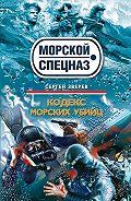Сергей Зверев -Кодекс морских убийц