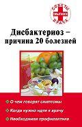 Наталья Степанова - Дисбактериоз – причина 20 болезней