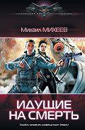 Михаил Михеев -Идущие на смерть