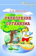 Светлана Васильевна Баранова -Укрепление организма