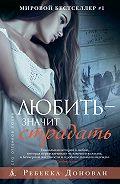 Ребекка Донован -Любить – значит страдать