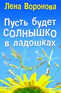 Елена Воронова -Пусть будет солнышко в ладошках