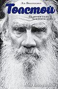 Лев Толстой - «Не вся моя жизнь была ужасно дурна…» (сборник)