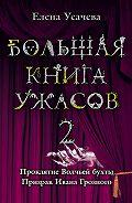Елена Усачева - Большая книга ужасов – 2 (сборник)